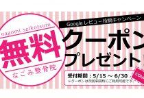 Googleレビューキャンペーン
