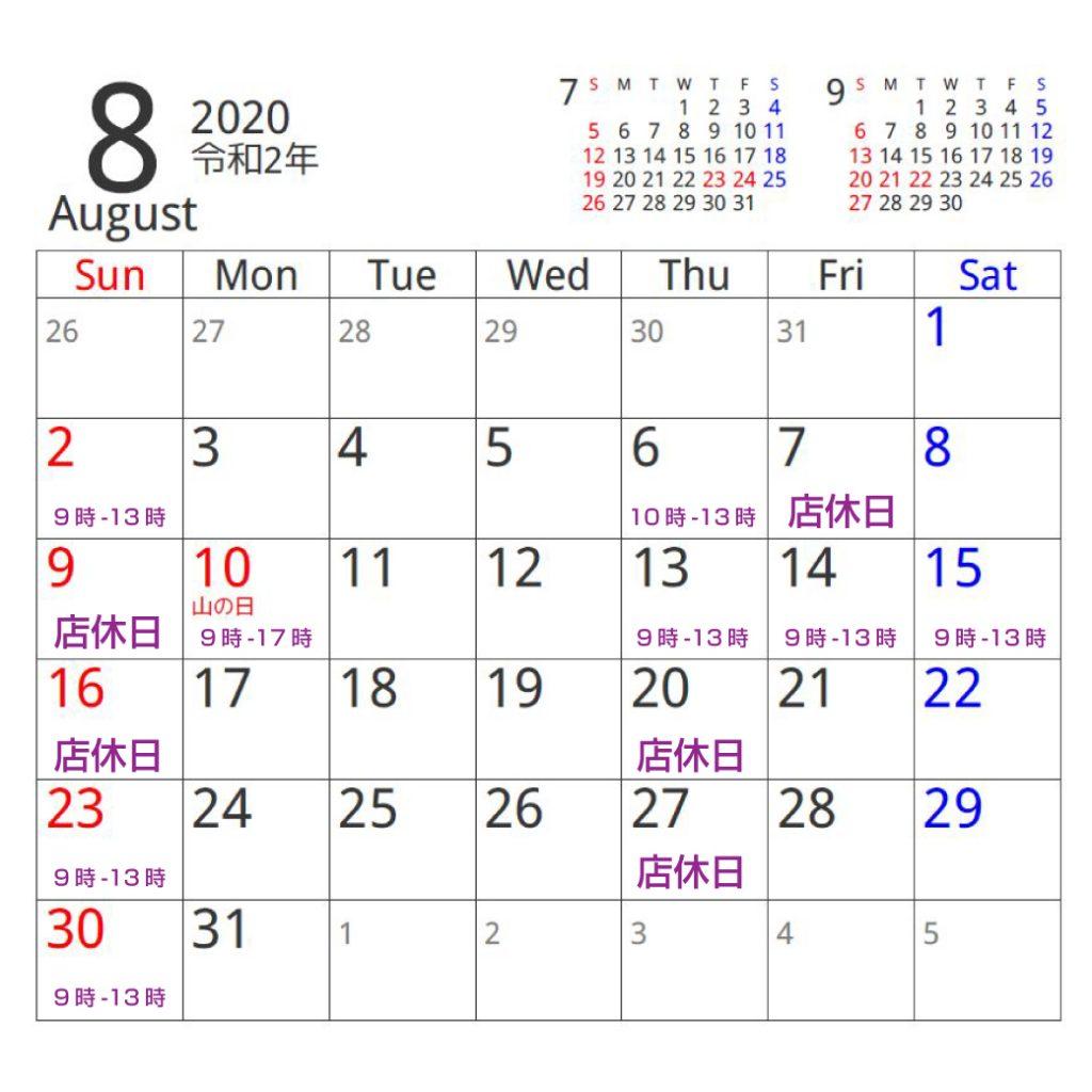 2020夏季休暇日程