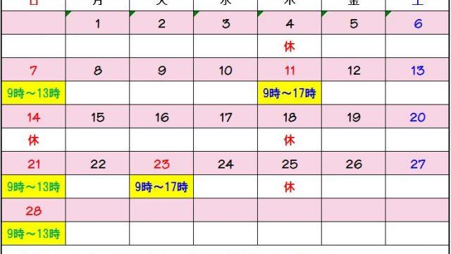 2月受付カレンダー
