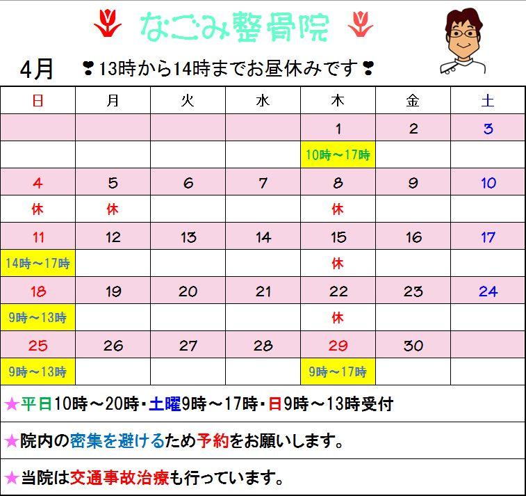 受付カレンダー4月