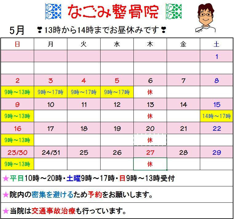 受付カレンダー5月