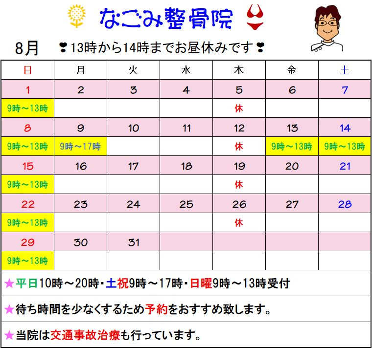 受付カレンダー8月
