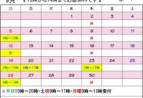 受付カレンダー9月