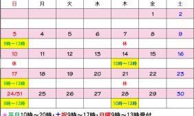 受付カレンダー10月